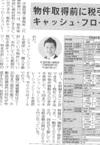「全国賃貸住宅新聞」