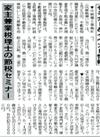 『週刊 全国賃貸住宅新聞』