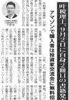 平成23年8月29日号 『全国賃貸住宅新聞』