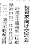 平成23年9月12日号 『全国賃貸住宅新聞』