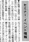 『賃貸住宅新聞』