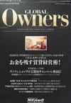 『グローバル・オーナーズ』