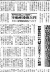 『全国賃貸住宅新聞』