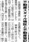 『税理士新聞』