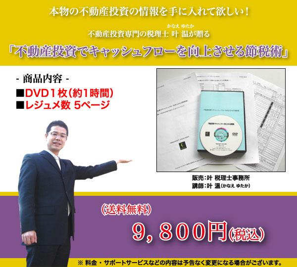 不動産投資でキャッシュフローを向上させる節税術DVD