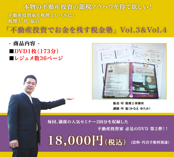 不動産投資でお金を残す税金塾DVD