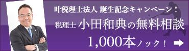 叶税理士法人 誕生記念キャンペーン!税理士 小田和典の無料相談1,000本ノック!