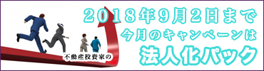 新パッケージ商品キャンペーン!
