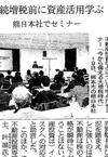『熊本日日新聞』