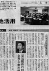 『日経新聞朝刊』