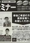 『東北新聞社』