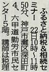 『神戸新聞』