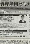 『下野新聞』