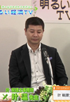 『チームジャストフォアユー 明るい経済TV』