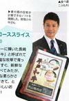 『ふるさと納税ニッポン!』