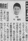『週刊ビル経営』