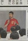 『日刊県民福井』