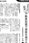 納税通信(エヌピー通信社)