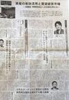 『日経新聞』