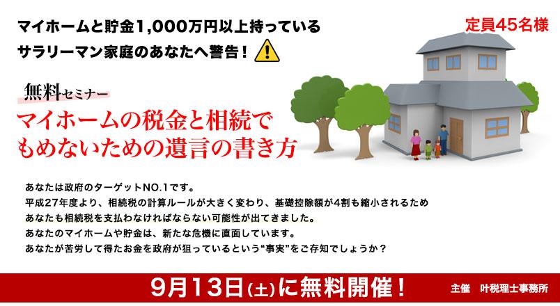 神戸市周辺で、マイホームと貯金1,000万円以上持っているサラリーマン家庭のあなたへ警告!