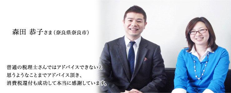 森田 恭子さま(奈良県)