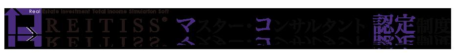 REITISS(リーティス)マスター・コンサルタント認定制度