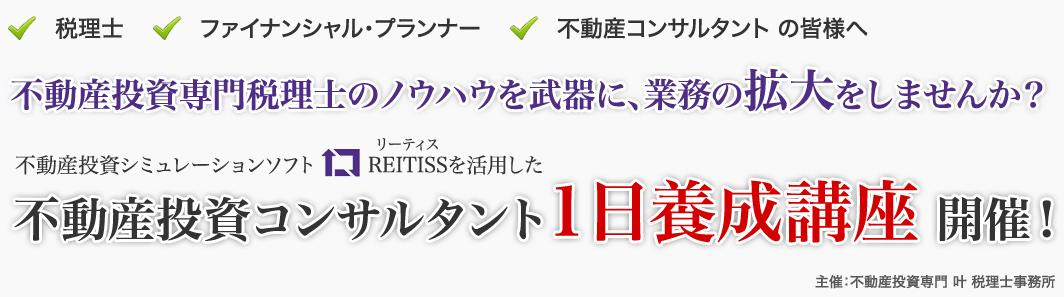 不動産投資シミュレーションソフト「REITISS」を活用した不動産投資コンサルタント1日養成講座 開催!