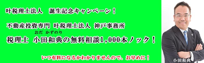 oda_muryo_sodan.jpg