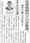 平成31年4月8日号『全国賃貸住宅新聞』